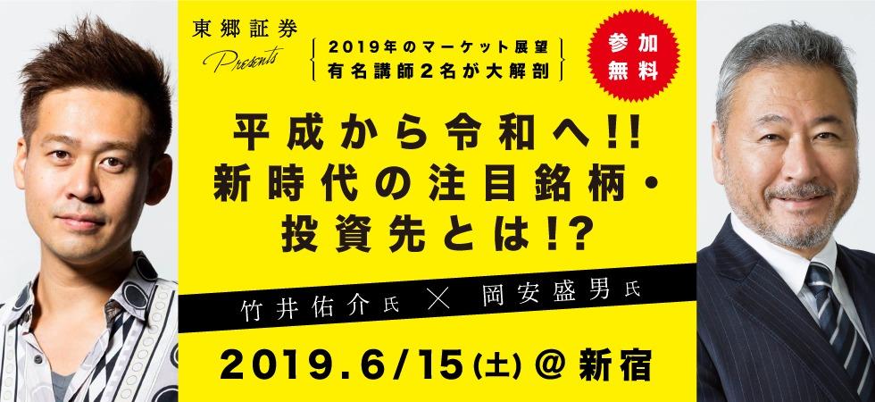 竹井佑介が東郷証券株式会社のセミナーに登壇